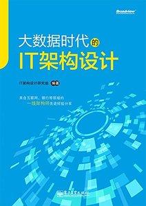 大數據時代的 IT 架構設計-cover