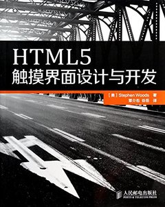 HTML5 觸摸界面設計與開發(Building Touch Interfaces with HTML5: Develop and Design Speed up your site and create amazing user experiences)-cover