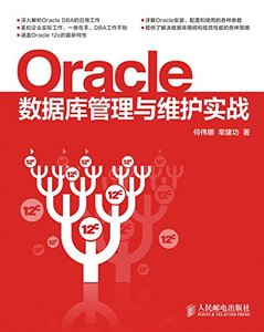 Oracle 數據庫管理與維護實戰-cover