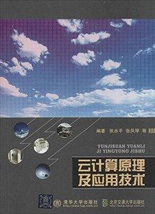 雲計算原理及應用技術-cover