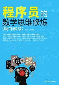 程序員的數學思維修煉 (趣味解讀)-cover