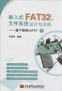 嵌入式 FAT32 文件系統設計與實現-基於振南 znFAT(下)-cover