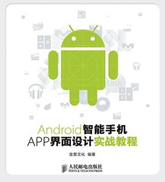 Android 智能手機 APP 界面設計實戰教程-cover