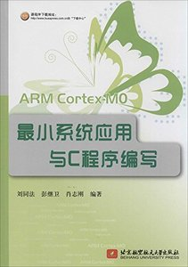 ARM Cortex-MO 最小系統應用與 C 程序編寫-cover