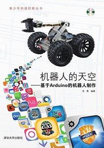 機器人的天空-基於 Arduino 的機器人製作-cover