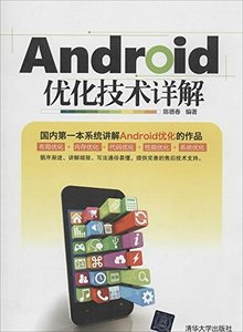 Android 優化技術詳解-cover
