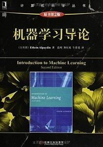 機器學習導論(原書第2版) (Introduction to Machine Learning, 2/e)-cover