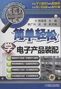 簡單輕鬆學電子產品裝配-cover