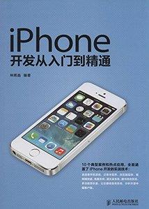 iPhone 開發從入門到精通-cover