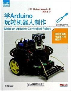 愛上機器人:學 Arduino 玩轉機器人製作 (Make an Arduino-Controlled Robot)-cover