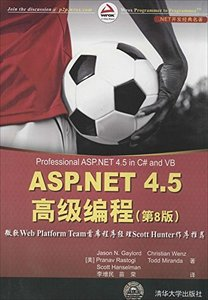 ASP.NET 4.5 高級編程(第8版) (Professional ASP.NET 4.5 in C# and VB)-cover