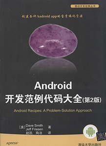 Android 開發範例代碼大全(第2版) (Android Recipes: A Problem-Solution Approach, 2/e)-cover
