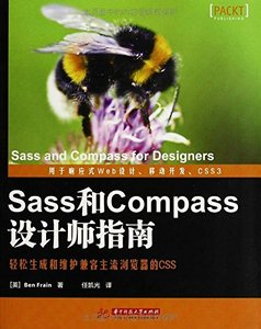 Sass 和 Compass 設計師指南 (Sass and Compass for Designers)-cover