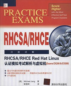 RHCSA/RHCE Red Hat Linux 認證模擬考試解析與虛擬機(Exams EX200 & EX300)(RHCSA/RHCE Red Hat Linux Certification Practice Exams with Virtual Machines (Exams EX200 & EX300))-cover