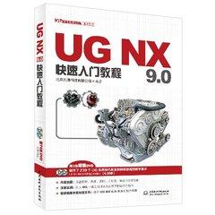 UG NX 9.0 快速入門教程(UG 軟件應用認證指導用書)-cover