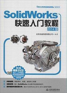 SolidWorks 快速入門教程(2014版) (SolidWorks 軟件應用認證指導用書)-cover