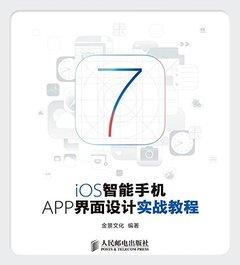 iOS 智能手機 APP 界面設計實戰教程-cover