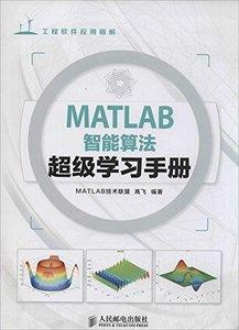 MATLAB 智能演算法超級學習手冊-cover