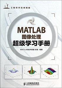 MATLAB 圖像處理超級學習手冊-cover