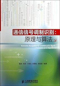 通信信號調製識別-原理與演算法-cover