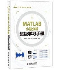 MATLAB 小波分析超級學習手冊-cover