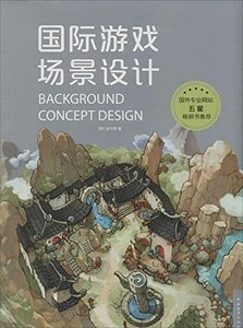 國際遊戲場景設計-cover