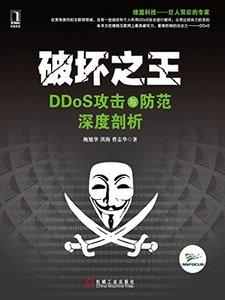 破壞之王-DDoS 攻擊與防範深度剖析-cover