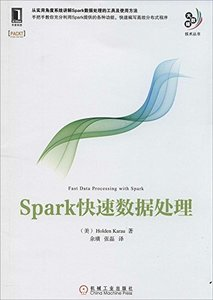 Spark 快速數據處理 (Fast Data Processing with Spark)-cover