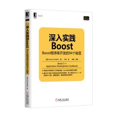 深入實踐 Boost-Boost 程序庫開發的 94 個秘笈 (Boost C++ Application Development Cookbook)-cover