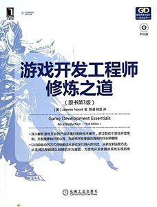 遊戲開發工程師修煉之道(原書第3版) (Game Development Essentials: An Introduction, 3/e)-cover