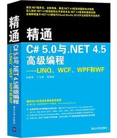 精通 C# 5.0 與 .NET 4.5 高級編程-LINQ, WCF, WPF 和 WF-cover
