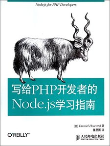 寫給 PHP 開發者的 Node.js 學習指南 (Node.js for PHP Developers: Porting PHP to Node.js)-cover