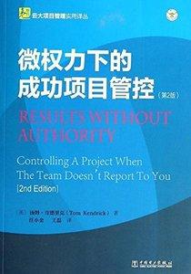 微權力下的成功項目管控(第2版) (Results Without Authority: Controlling a Project When the Team Doesn't Report to You, 2/e)