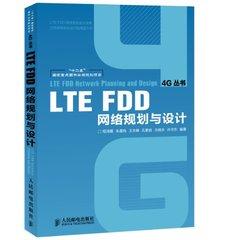 LTE FDD 網絡規劃與設計(平裝)-cover