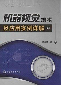 機器視覺技術及應用實例詳解-cover