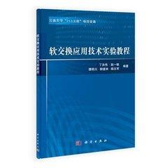 軟交換應用技術實驗教程-cover