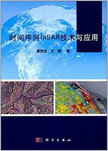 時間序列 InSAR 技術與應用-cover