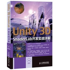 Unity 3D ShaderLab 開發實戰詳解-cover