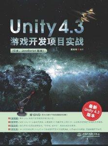 Unity 4.3 遊戲開發項目實戰(C#, JavaScript 版本)-cover