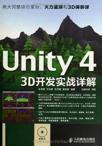 Unity 4 3D 開發實戰詳解-cover