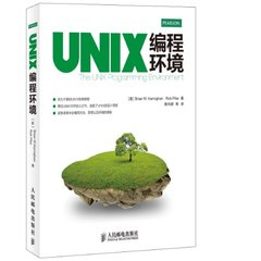 UNIX 編程環境 (The UNIX Programming Environment)-cover