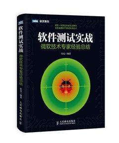 軟件測試實戰-微軟技術專家經驗總結-cover