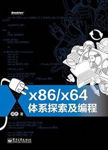 x86/x64 體系探索及編程-cover