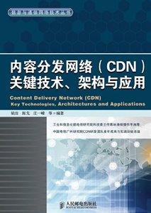 內容分發網絡<CDN> 關鍵技術、架構與應用-cover