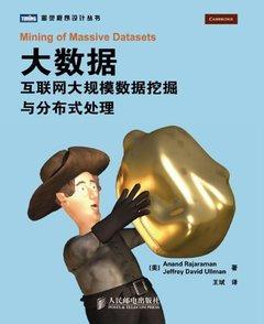 大數據-因特網大規模數據挖掘與分佈式處理 (Mining of Massive Datasets)-cover