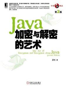 Java 加密與解密的藝術, 2/e-cover