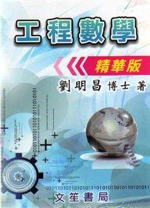 工程數學 (精華版), 2/e-cover