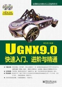 UG NX 9.0 快速入門進階與精通-cover