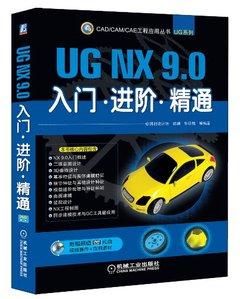 UG NX 9.0 入門進階精通
