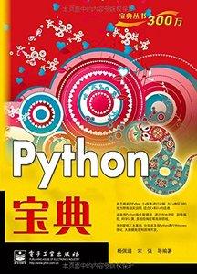 Python 寶典-cover